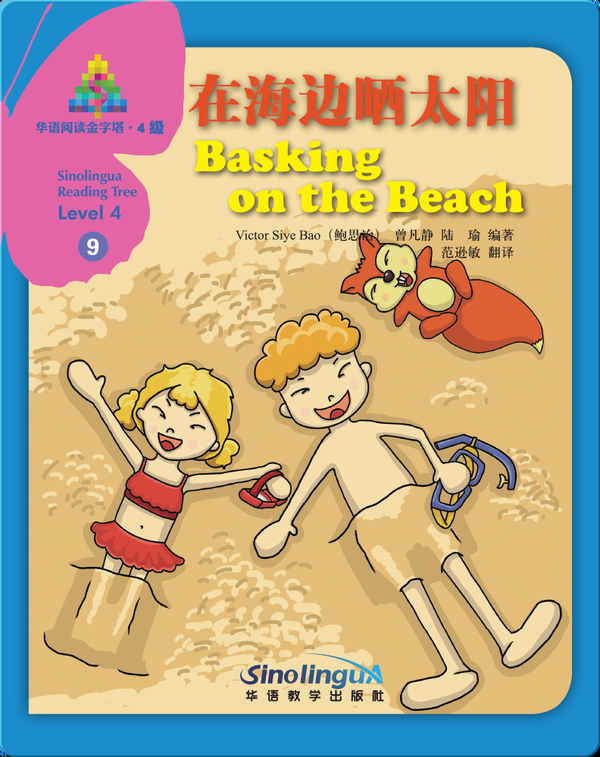 华语阅读金字塔·4级·9.在海边晒太阳
