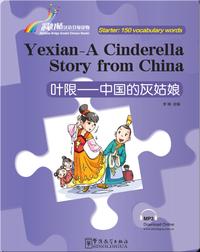 叶限——中国的灰姑娘(入门级:150词)/ Yexian - A Cinderella Story from China