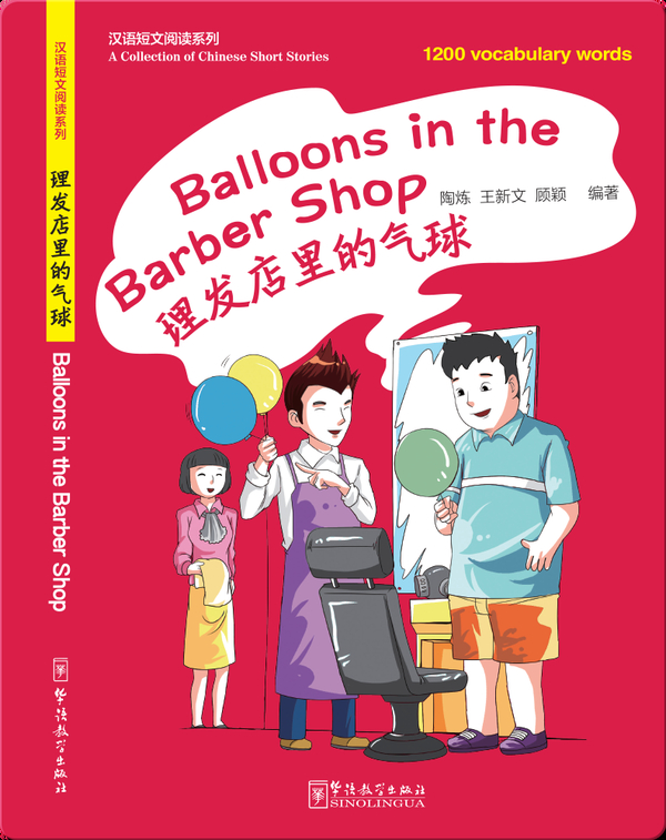 理发店里的气球/ Balloons in the Barber Shop