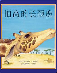 怕高的长颈鹿
