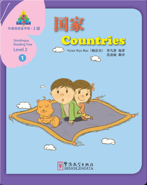 华语阅读金字塔·2级·1.国家