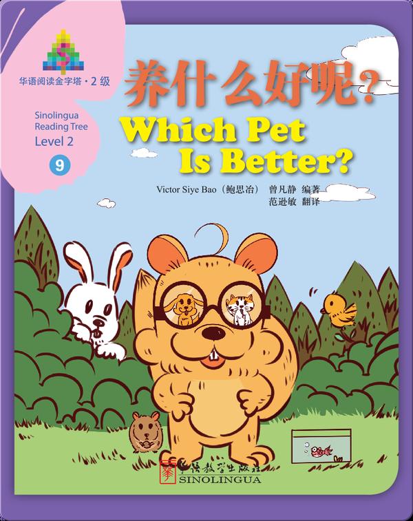 华语阅读金字塔·2级·9.养什么好呢?