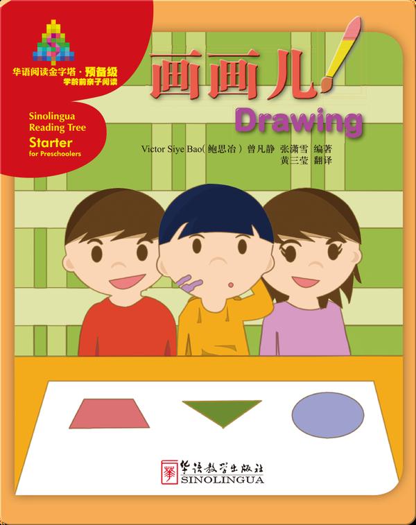 华语阅读金字塔·预备级·7.画画儿