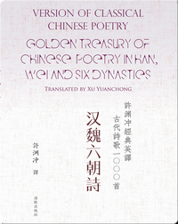 Golden Treasury Of Chinese Poetry In Han, Wei And Six Dynasties | 许渊冲经典英译古代诗歌1000首 汉魏六朝诗