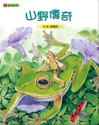 山野傳奇: Legends from the Mountains