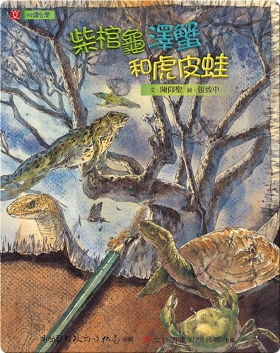 柴棺龜 澤蟹和虎皮蛙: The Yellow Pond Turtle, the Marsh Crab and the Bullfrog