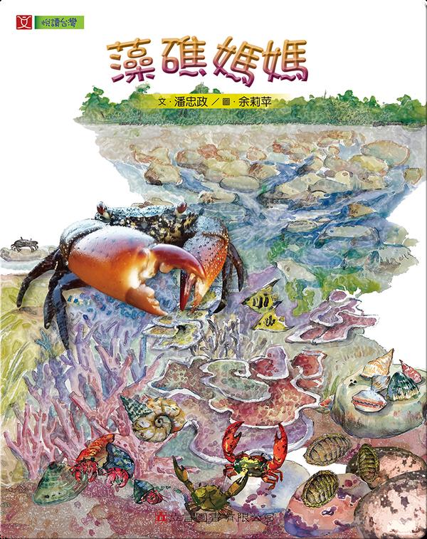 藻礁媽媽: The Mother Algal Reefs