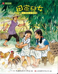 田家兒女: The Peasant's Daughter
