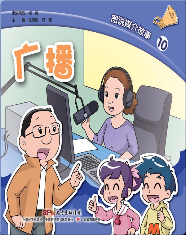 图说媒介故事10.广播
