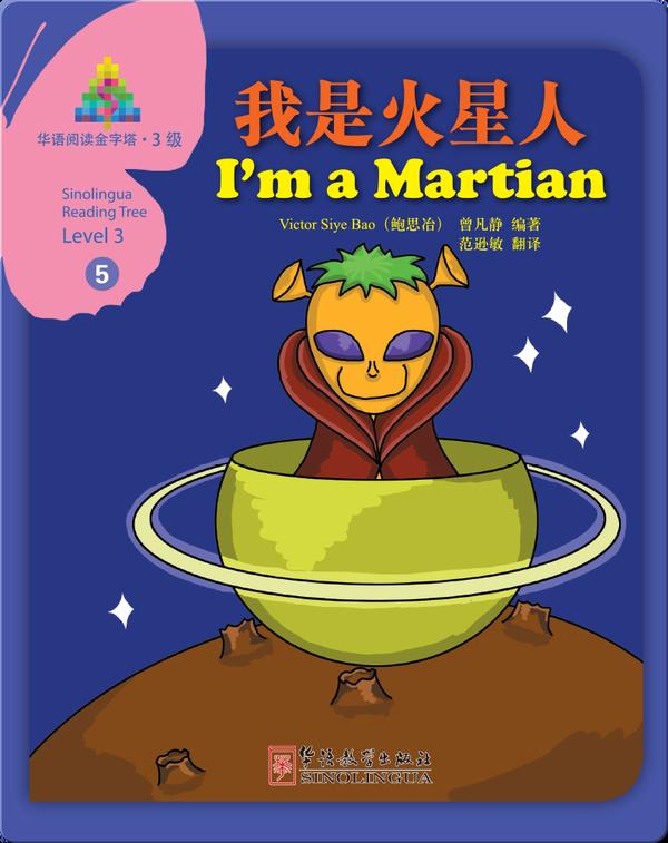 华语阅读金字塔·3级·5.我是火星人