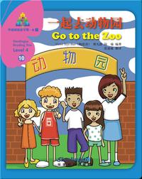 华语阅读金字塔·4级·10.一起去动物园