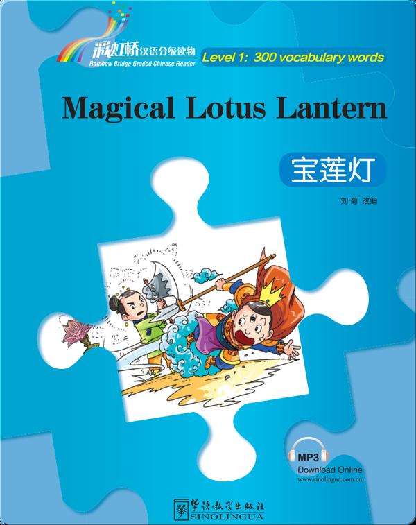 宝莲灯(第1级:300词)/ The Magical Lotus Lantern