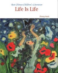 Life Is Life   中国儿童文学走向世界精品书系·生命的追问(English)