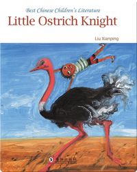 Little Ostrich Knight   中国儿童文学走向世界精品书系·鸵鸟小骑士(English 英)