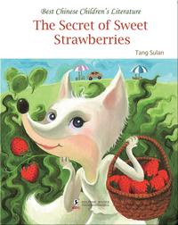 The Secret of Sweet Strawberries   中国儿童文学走向世界精品书系·甜草莓的秘密(English)